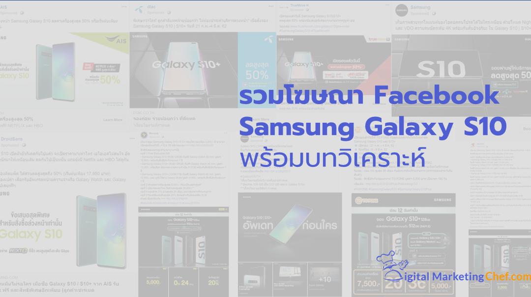 รวมโฆษณา Facebook ของ Samsung Galaxy S10 พร้อมบทวิเคราะห์
